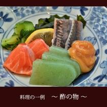 ■料理の一例・酢の物