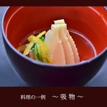 ■料理の一例・吸物