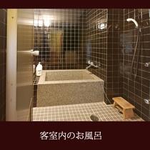■和室(お風呂)