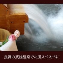 ■武雄温泉でお肌スベスベ