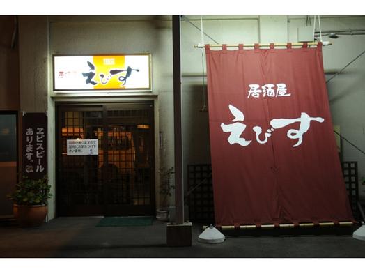 【2食付】居酒屋えびす2000円分夕食券付きプラン♪<駐車場無料>