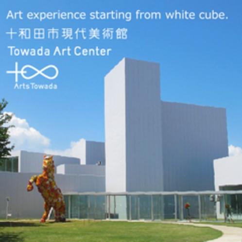 ホワイトキューブから始まる体感型アート空間『十和田市現代美術館』