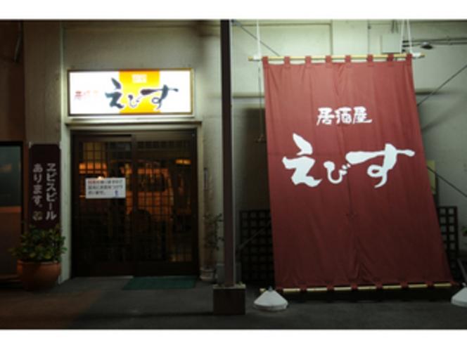 居酒屋えびす夕食3,000円付プラン