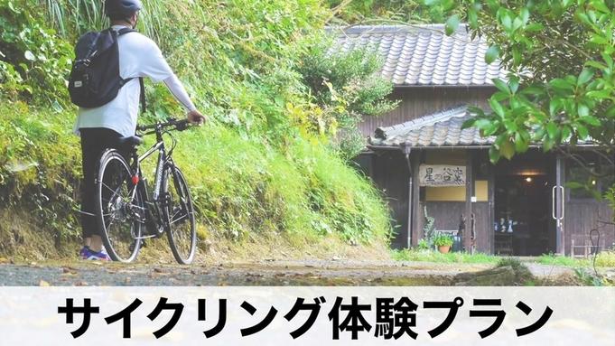 【サイクリング】+【グルメ】 伊万里満喫プラン♪ 朝食無料!駐車場無料!駅近1分!