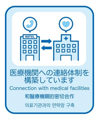 医療機関への連絡体制