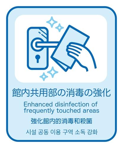 館内共用部の消毒の強化
