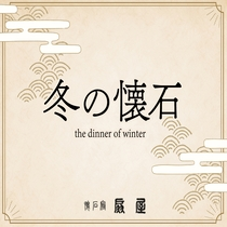 rakuten-food-winter