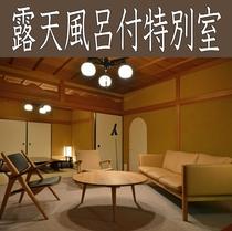 露天風呂付 特別室  【蓬莱の間】