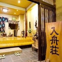 玄関-入舟荘