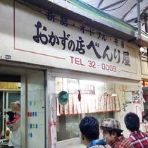 【栄町市場・べんりや】当館から徒歩2分
