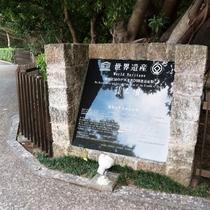 【識名園・琉球王家庭園】当館から車で20分