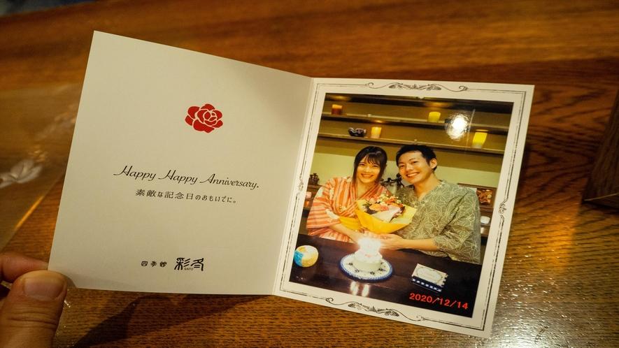 【記念日のおもてなし】記念写真のプレゼント