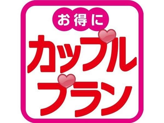 【しゃぶしゃぶ&カキ鍋】カップルプラン♪3つの特典付き!