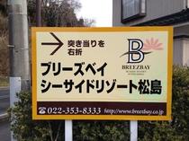 県道沿いにはホテル案内板がございます。