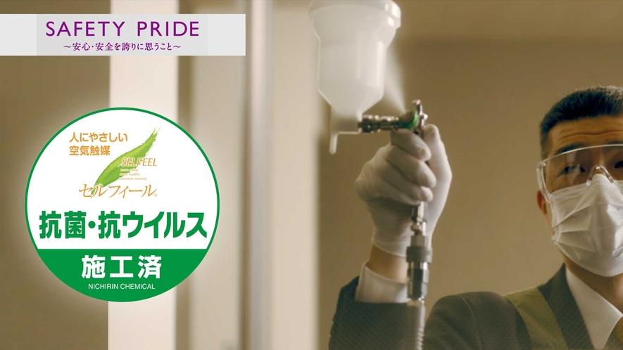 当ホテルは、さらに安心してご利用いただけるホテルを目指し館内施設に抗菌・抗ウイルス加工を行いました。