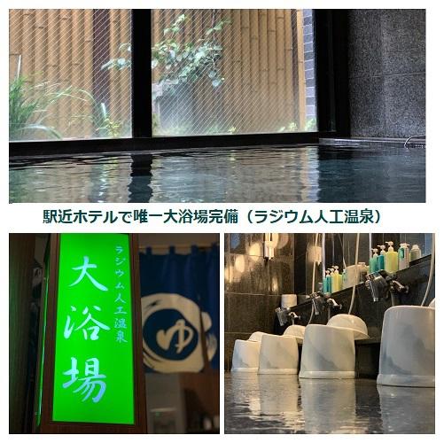 大浴場(TOP)