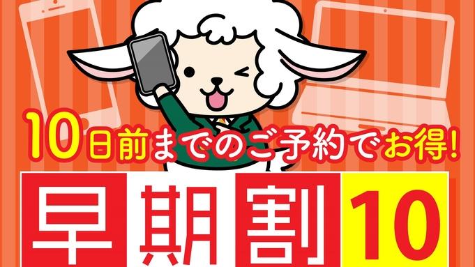 ★【さき楽】10日前プラン★ 朝食無料サービス/駅近徒歩1分★大浴場完備