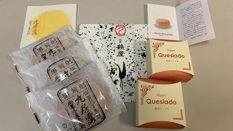 佐賀のお土産付きプラン【鶴屋様、ホテルから徒歩5分、お菓子の詰め合わせ】