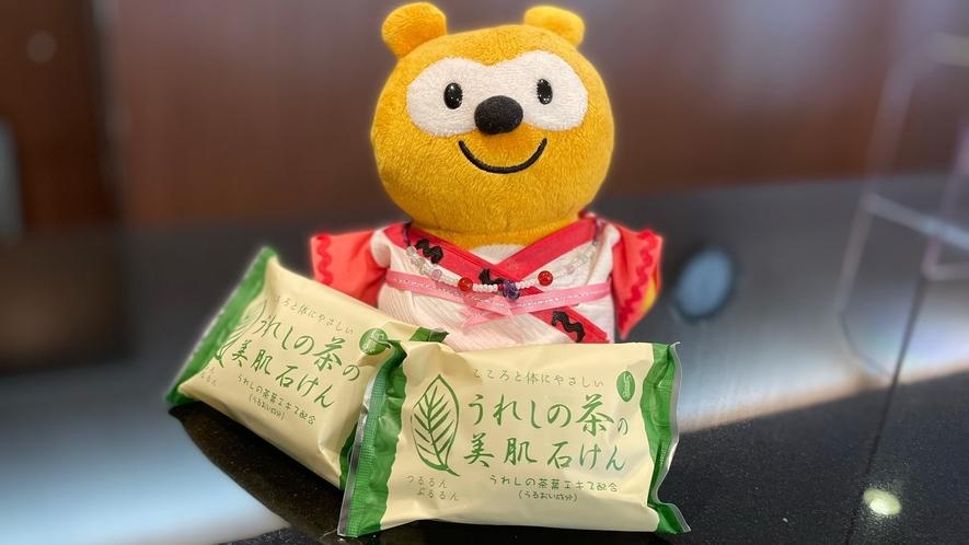 うれしの茶石鹸プラン 【嬉野のお茶石鹸であなたも美肌に?!】