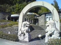 【石匠館】  石橋文化が栄えた石工の里