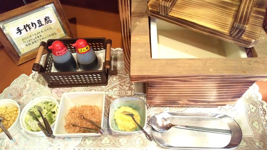 北海道とよまさり使用の手作り豆腐もございます。当日の朝に厨房調理しております。(※無くなり次第終了)