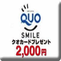 QUOカード2000円プラン