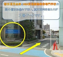 駐車場ご案内〜磐田信用金庫様の路地をお入りください