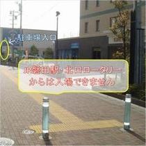 駐車場のご案内〜磐田駅前北口ロータリーからは入場できません