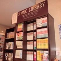 蔵書500冊以上!コミックコーナーあります!