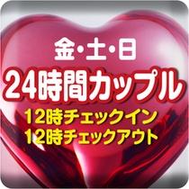 【金土祝日限定・24時間ステイ】セミダブルカップルGOGO12時イン12時アウト☆