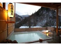 露天風呂(かけ流し)