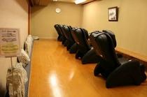 マッサージチェア室