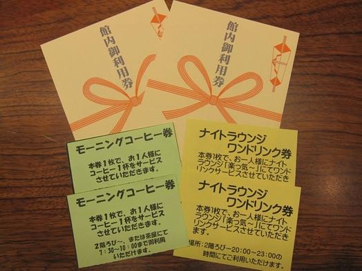 【夏旅セール】【素敵宿】豪華5大特典が付いた鶴亀大吉を満喫プラン