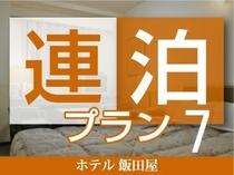 【連泊7】