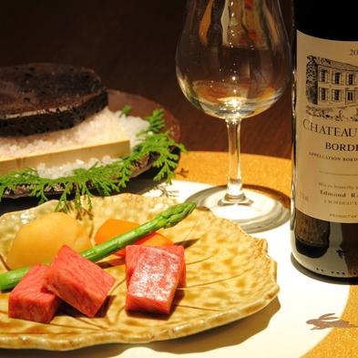【ワインフルアテンド】伊豆豪華四大食材と料理長セレクトの美酒を堪能