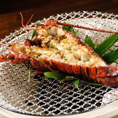 【2大食材グレードUP】伊勢海老まるまる1本付&栄螺の壺焼きを堪能!