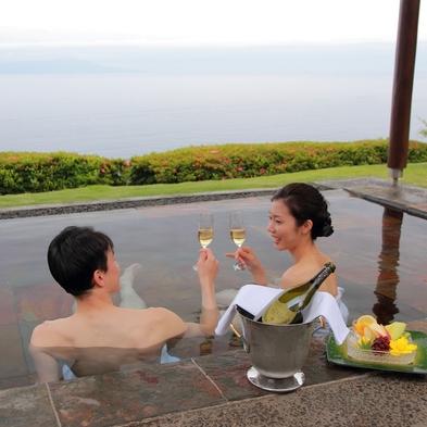 【スウィートバスタイム】 海と大島望む絶景を愛でながらシャンパーニュで乾杯!