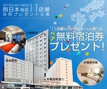 懸賞実施中♪_11ホテルから選べる宿泊招待券
