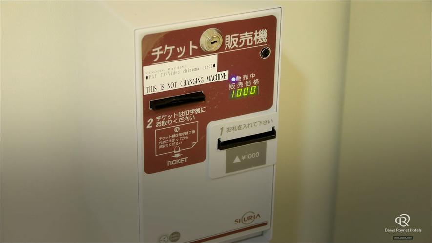 VOD視聴券販売機