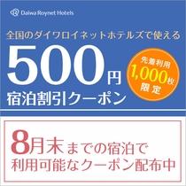 ダイワロイネットホテルズで使える500円クーポン配布中 8月末まで