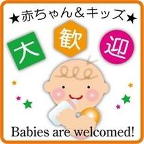 赤ちゃん・キッズのお客様も大歓迎♪