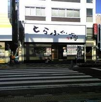 JR赤羽駅南改札口を出て右側東方面に有るふぐ屋さんから右側60mの駅チカ♪