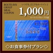 ルートイングループ共通お食事券♪全国の当ホテル夕食レストランにてご利用いただけます。