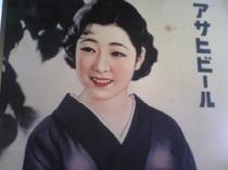 レトロ☆アサヒビールポスター