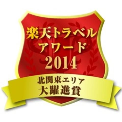 ラクテンアワード2014受賞