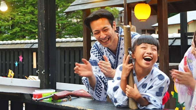 早期30日前500円お得【ファミリー限定 幼児料金無料】吉祥 里帰りスペシャル