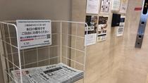 エレベーター前に読売新聞を置いております。ご自由にお持ちください。