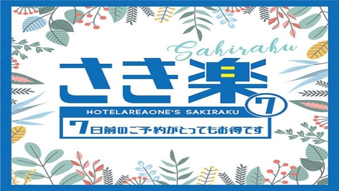 【さき楽7/朝食付】1週間前の予約でお得に!