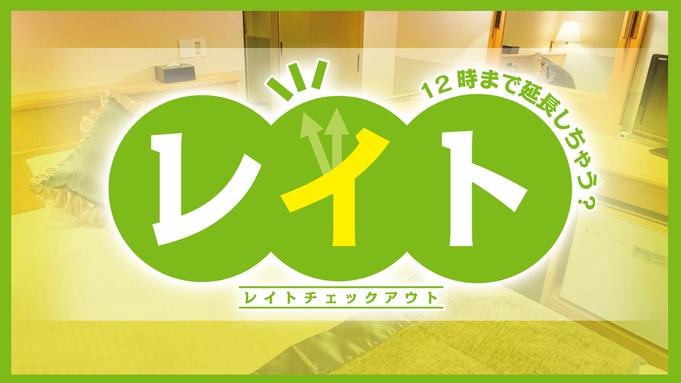 【秋冬旅セール】★朝食付/12時チェックアウトプラン★最大21時間STAY♪
