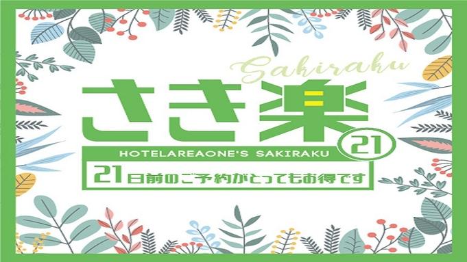 【さき楽21/朝食付】3週間前の予約でお得に!